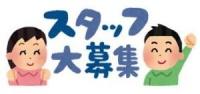 産直市場よってって貴志川店の求人情報を見る