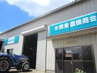 有限会社 関東農機商会の求人情報を見る
