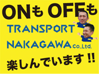 株式会社トランスポートナカガワの求人情報を見る