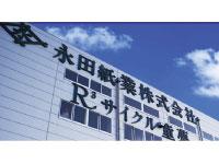 永田紙業株式会社 本社の求人情報を見る