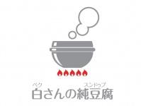 白さんの純豆腐の求人情報を見る