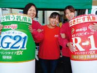 株式会社 明治宅配センター太白 仙台東支店の求人情報を見る