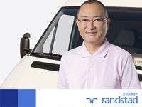 ランスタッド(株) さいたまオフィス ドライバー事業部の求人情報を見る