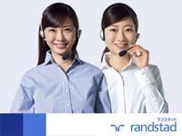 ランスタッド(株) 熊谷オフィス SPOT課の求人情報を見る