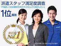 ランスタッド(株) 静岡オフィスの求人情報を見る