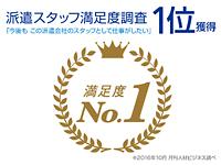ランスタッド(株) 横浜オフィスの求人情報を見る