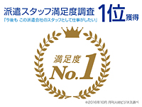 ランスタッド(株) 札幌オフィスの求人情報を見る