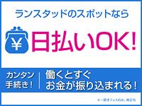 ランスタッド(株) 新宿支店東京SPOT秋葉原マッチングセンターの求人情報を見る