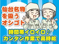㈱オープンループパートナーズ仙台支店の求人情報を見る