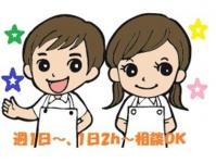 福華厨房座間三和店の求人情報を見る
