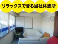 日本商運株式会社 京都営業所の求人情報を見る