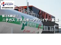 日本瓦斯株式会社 北関東支店 一部開発課の求人情報を見る