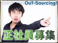 株式会社アウトソーシング グループの求人情報を見る