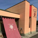 中国料理JANの求人情報を見る