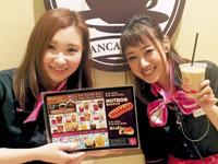 カフェ・バンカレラ 東三条店の求人情報を見る