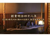 日本料理 福登美(ふくとみ)の求人情報を見る