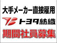 株式会社日本ケイテム 名古屋事業所の求人情報を見る