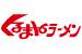 事業所ロゴ・合同会社くるまや(くるまやラーメン)の求人情報