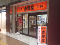 吉野家 金沢百番街店の求人情報を見る