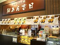594鯛あん吉日 名古屋守山店の求人情報を見る