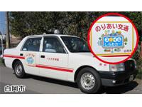 昭和タクシー有限会社 【JR白岡・新白岡】の求人情報を見る