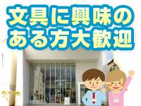 株式会社 坂本紙店の求人情報を見る