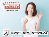 株式会社ヒト・コミュニケーションズ 宇都宮営業所の求人情報を見る