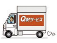 株式会社Q配サービス 厚木支店の求人情報を見る