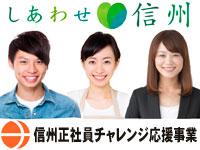 【2016年は長野で正社員!】