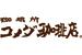 会社ロゴ・コメダ珈琲店 東和田店の求人情報