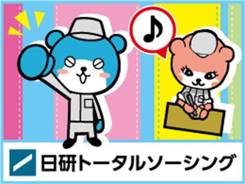 『入社祝金20万円支給!(規定有)』