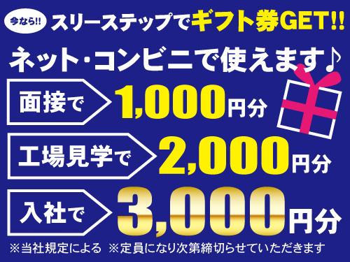 株式会社平山 土浦支店の求人情報を見る