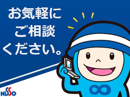 日総工産株式会社 宇都宮事業所の求人情報を見る