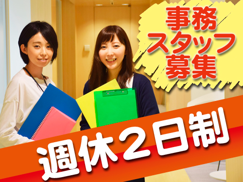 株式会社スタッフサービス(浜松)の求人情報を見る