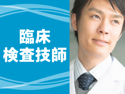 株式会社昭和メディカルサイエンス 水戸営業所の求人情報を見る