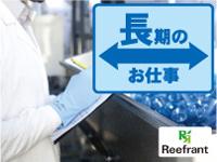 株式会社リーフラント 新潟オフィス 派遣事業部の求人情報を見る