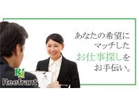 株式会社リーフラント 新潟オフィスの求人情報を見る