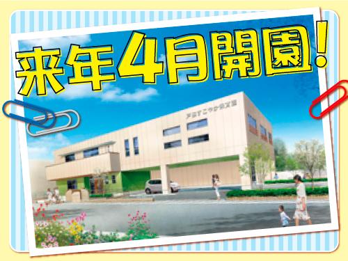 戸田第2すこやか保育園の求人情報を見る