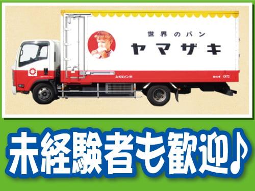山崎製パン 埼玉第一工場の求人情報を見る