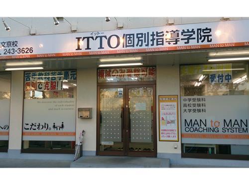 ITTO個別指導学院 前橋文京校の求人情報を見る