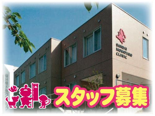 仙台桃太郎クリニックの求人情報を見る
