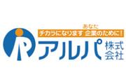 会社ロゴ・アルパ株式会社の求人情報