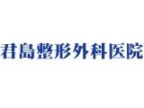 事業所ロゴ・君島整形外科医院の求人情報