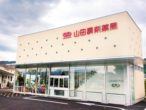 山田調剤薬局 恩田店の求人情報を見る