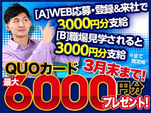 ㈱綜合キャリアオプション北陸本部(富山店)の求人情報を見る