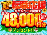 ㈱綜合キャリアオプション太田店の求人情報を見る