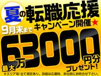 ㈱綜合キャリアオプション古川店の求人情報を見る