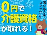 株式会社ニッソーネット 横浜支社の求人情報を見る