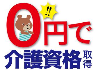 株式会社ニッソーネット 南大阪支社の求人情報を見る