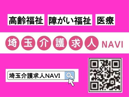 埼玉介護求人NAVIの求人情報を見る